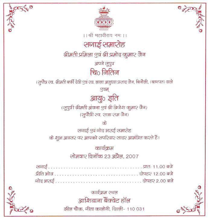 Marriage Invitation Card Format In Marathi Pdf ~ Matik for .