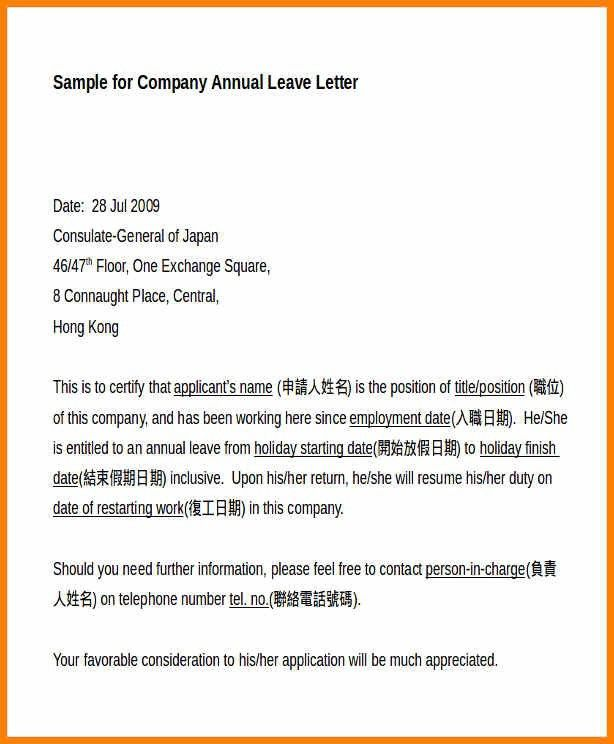 9+ annual leave application letter | report example