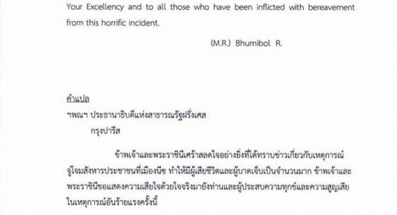 Their Majesties send a letter of condolences