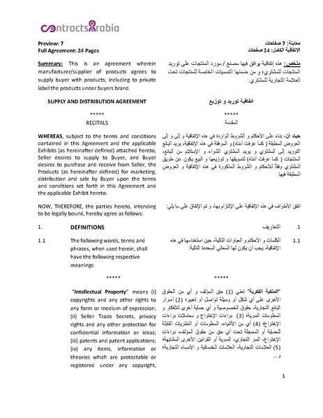 File:Supply and Distribution Agreement, Preview 0014.pdf ...