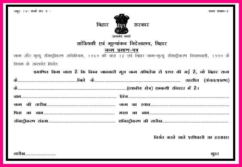 7 blank birth certificate form