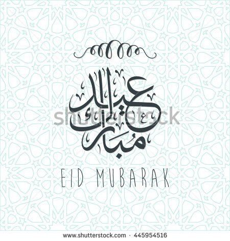 Eid Mubarak Calligraphy Stock Images, Royalty-Free Images ...
