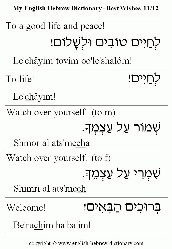 English to Hebrew: Best Wishes Vocabulary: to a good life and ...