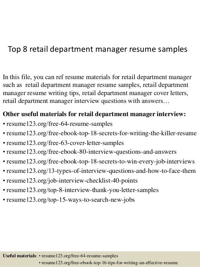Resume samples retail jobs