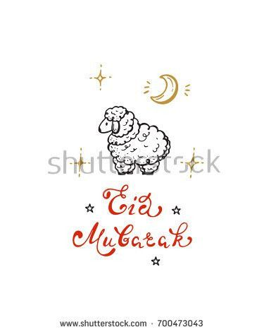 Greeting Card Template Muslim Community Festival Stock Vector ...