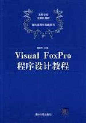 Visual FoxPro programming tutorial (higher school computer ...