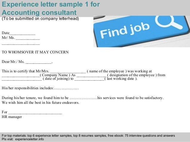 Accounting consultant experience letter