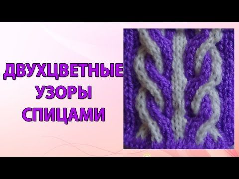 Вязание косы из двух цветов 91
