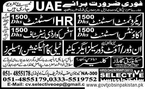 UAE Job, HR Assistant, Accounts Assistant, Recruitment Assistant ...