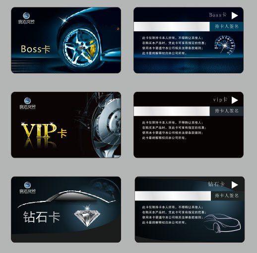 Design Of Automobile Membership-card Card Vector-free Vector Free ...