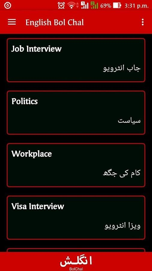 English Bol Chal - Android Apps on Google Play