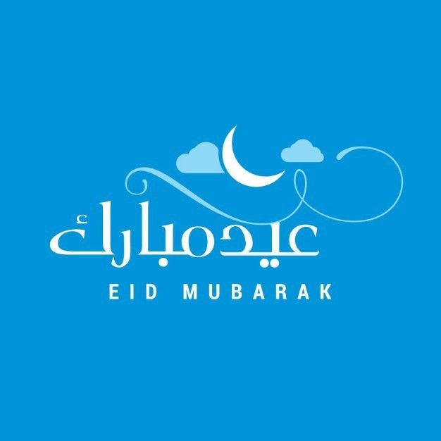 Eid mubarak arabic text Vector | Free Download