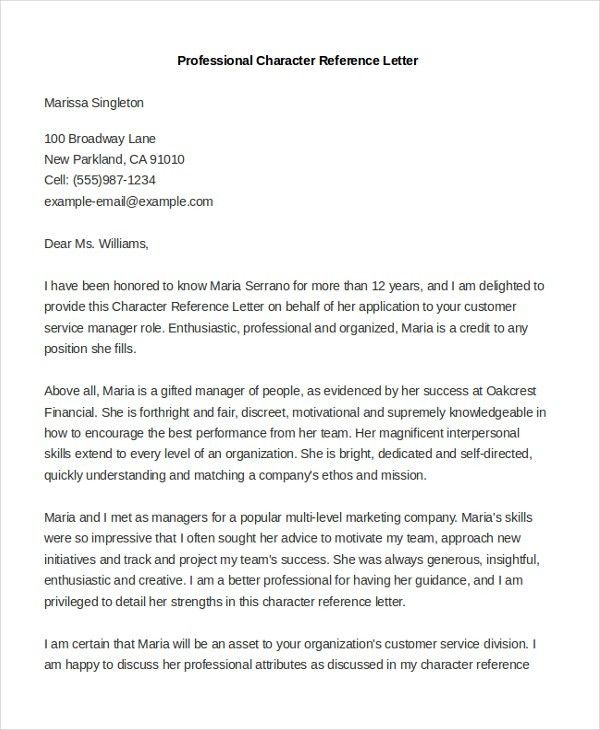professional reference letter for a friend. free character ...