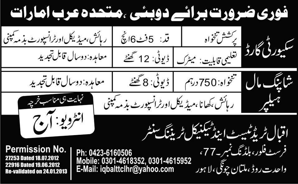 Jobs Opportunities in Dubai for Security Guard, Shopping Mall Helper