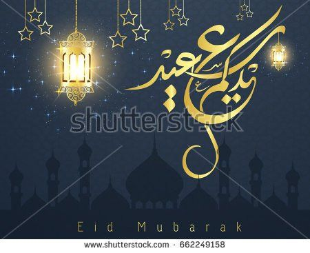 Islamic Vector Design Eid Mubarak Greeting Stock Vector 662249158 ...