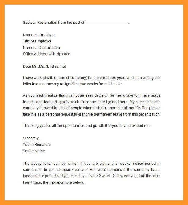 example of a two week notice letter | sop example