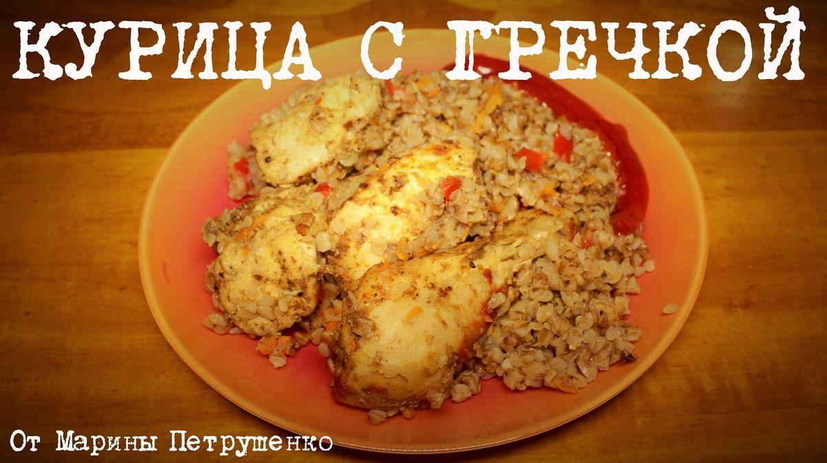 Рецепты гречки с курицей для мультиварки