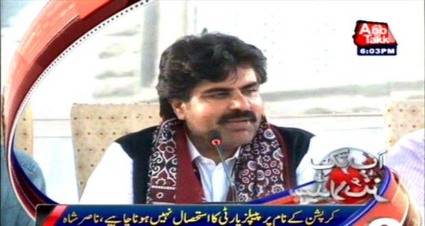 PPP has no objection on action against corrupt people: Nasir Shah ...