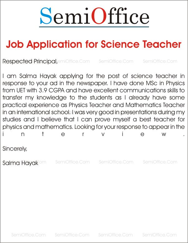Application for School Teacher Job Free Samples