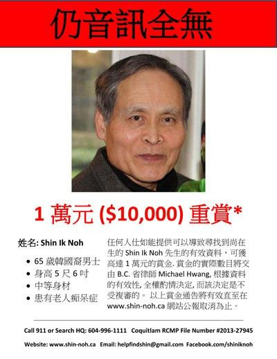 Search for Missing Person Shin Ik Noh ::
