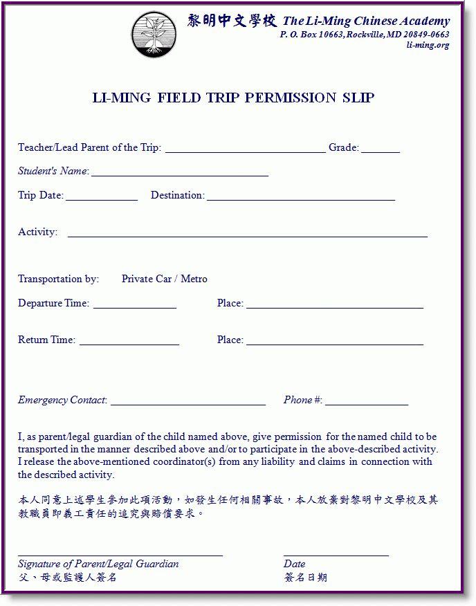 11 School Admission Form Format In pdf