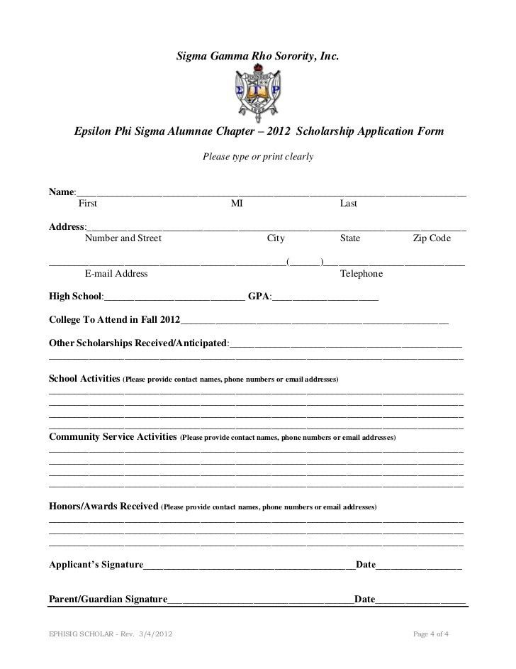 Scholarship Application Form. 4 Sigma Gamma Rho Sorority Epsilon ...
