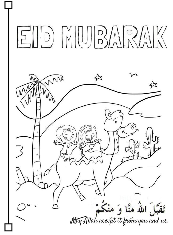 29 best Eid Ul Fitr Ramadhan images on Pinterest | Ramadan crafts ...