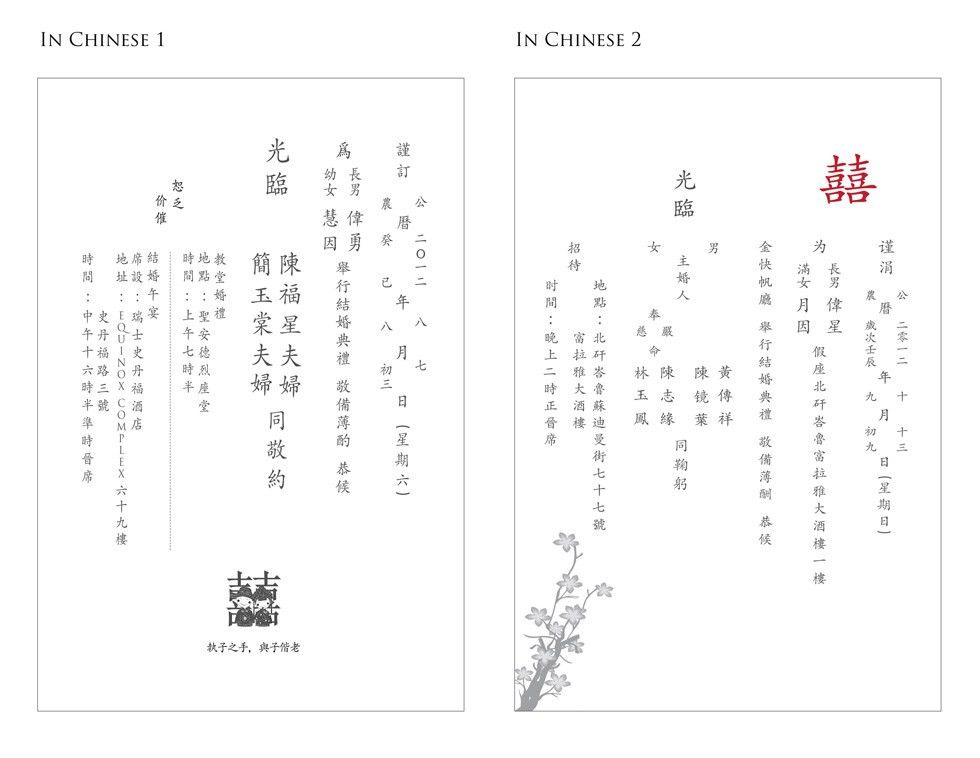 Wedding Invitation Wording: Chinese Wedding Invitation Template ...