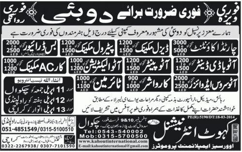 Dubai Job, Drills Mechanic, Bus Driver, Auto Painter, Car AC ...