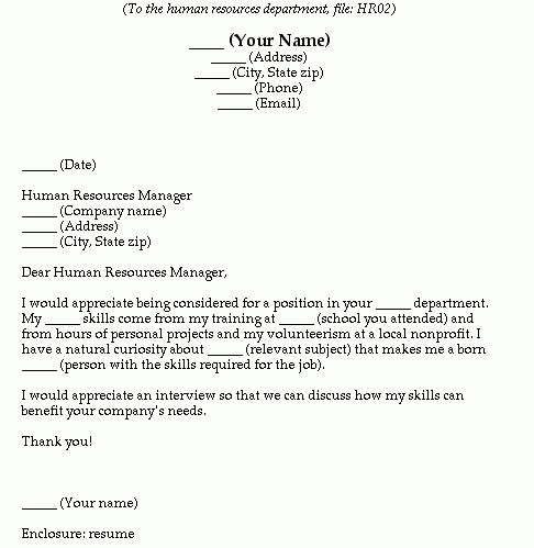 Fill-In-The-Blank Cover Letters - Human Resources Departments