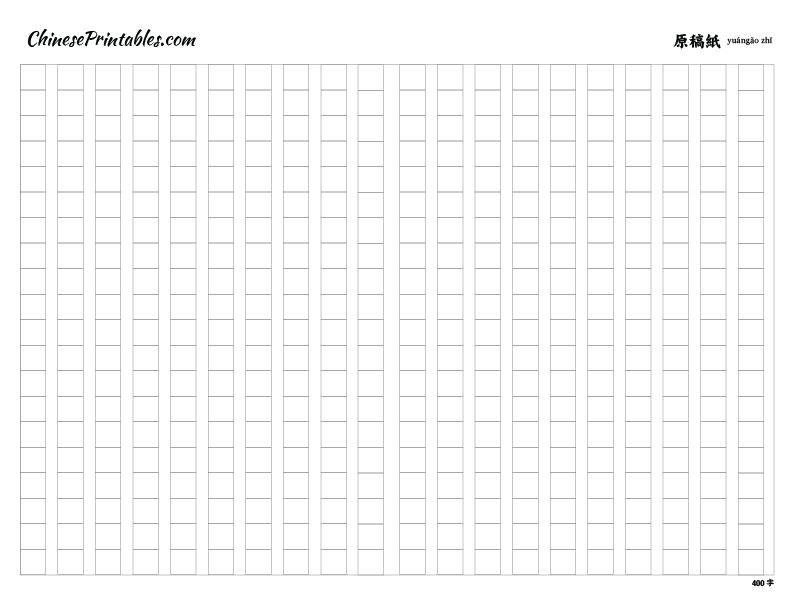 Chinese Printables - Free printable resources to help you write ...