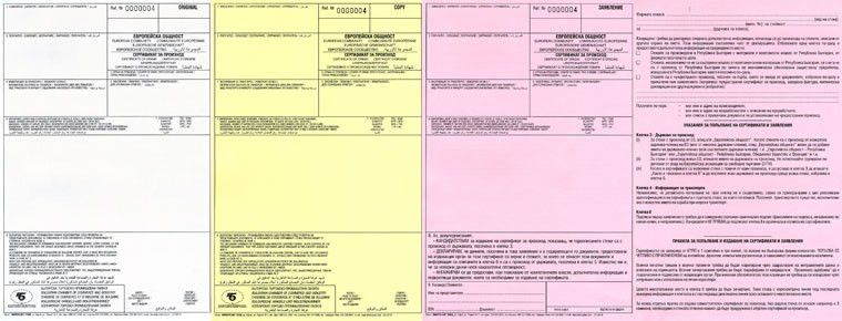 Certificates of origin of goods, European Community Form, issued ...