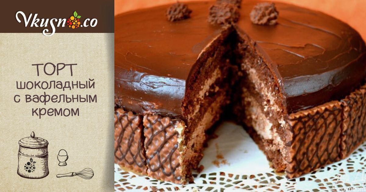 Сделать шоколадный крем для торта в домашних условиях