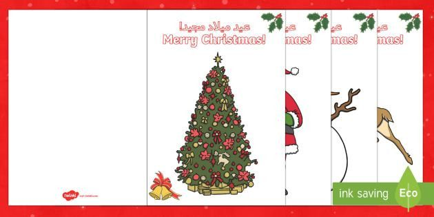 Christmas Card Templates Arabic/English - Christmas Card