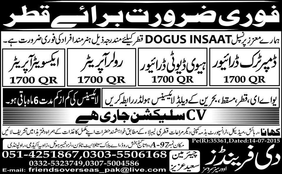 Dimper Truck Driver, Heavy Duty Driver Wanted Jobs in Qatar