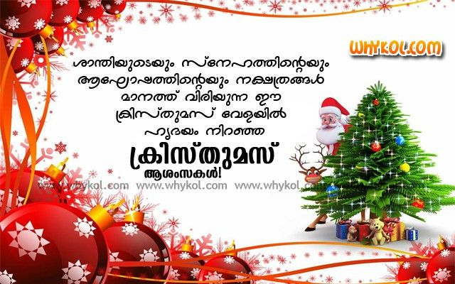 Christmas wishes in malayalam text | Which sentence is an example ...