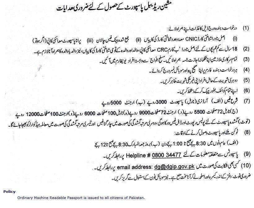 Procedure of How to Renew Passport in Pakistan