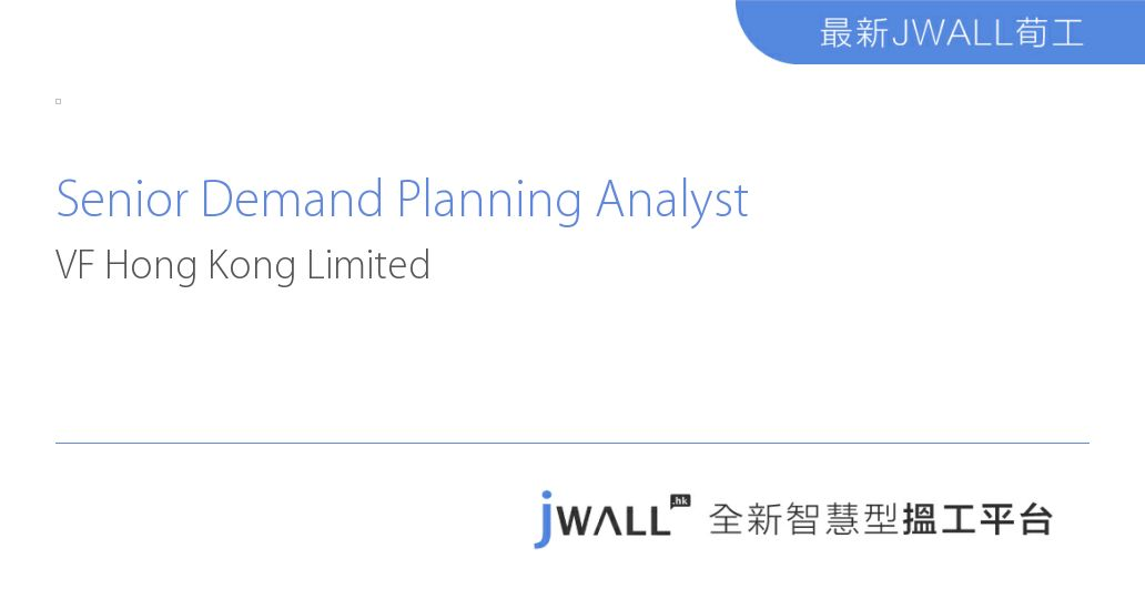 Senior Demand Planning Analyst - VF Hong Kong Limited | JWALL.HK ...