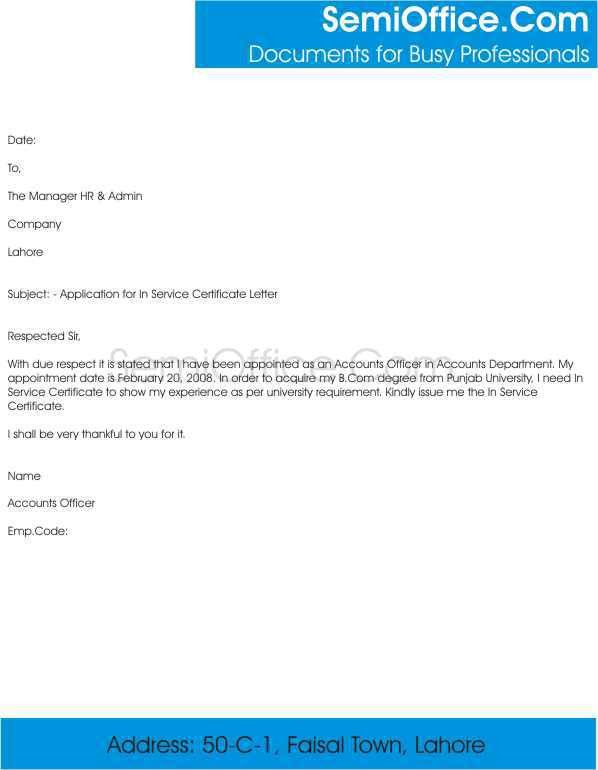 Application_Letter_for_In_Service_Certificate_and_Experience_Letter.jpg