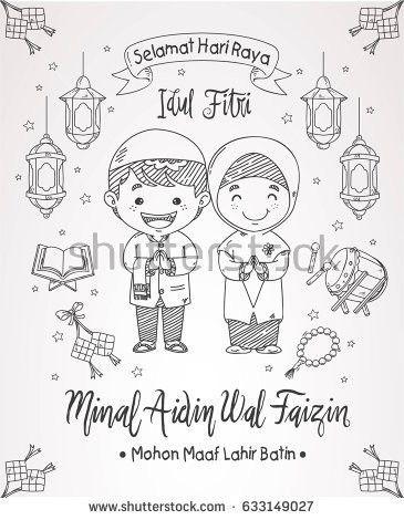 Eid Mubarak Selamat Hari Raya Greeting Stock Vector 632480972 ...