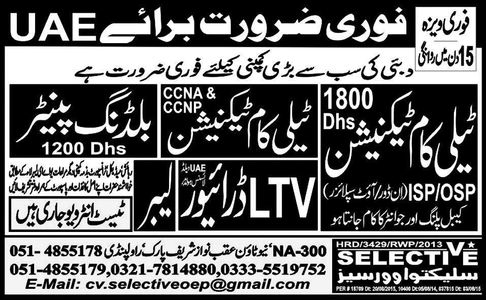Telecom Technician, Building Painter Jobs Required in UAE
