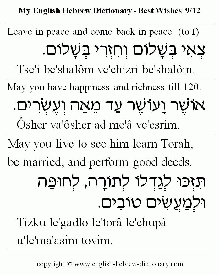 English to Hebrew: Best Wishes Vocabulary: leave in peace and come ...
