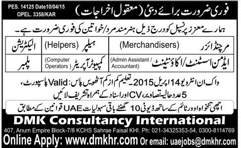 Merchandiser, Admin Assistant Accountant Jobs in Dubai