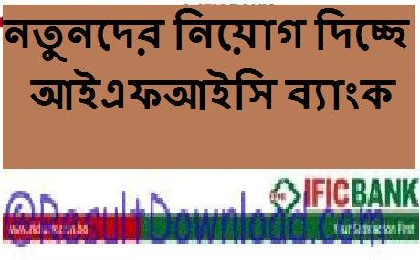 IFIC Bank Job Circular 2017. IFIC Bank Executive Job Circular 2017 ...