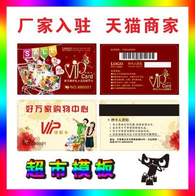 Buy Supermarket system membership card membership card shop ...