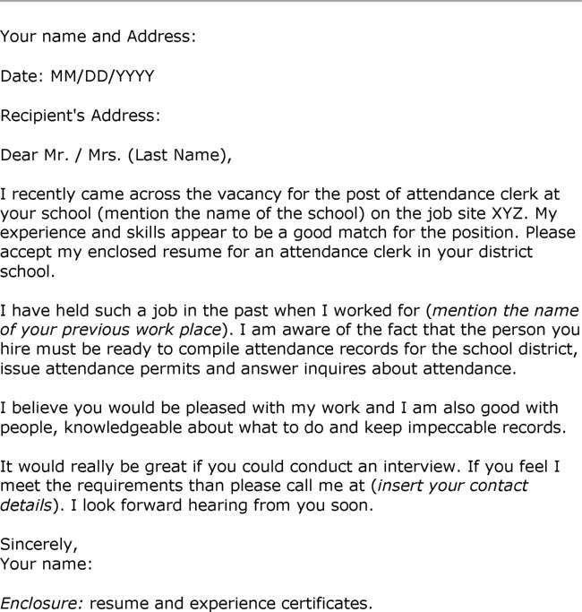 Security Clerk Cover Letter