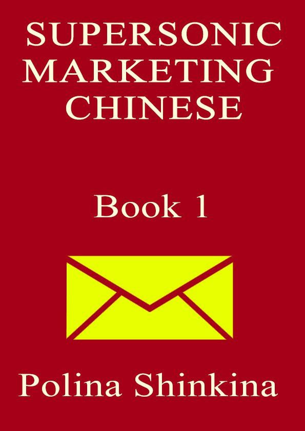 Marketing Letter Format in Chinese – Chinese Commercial Correspondence