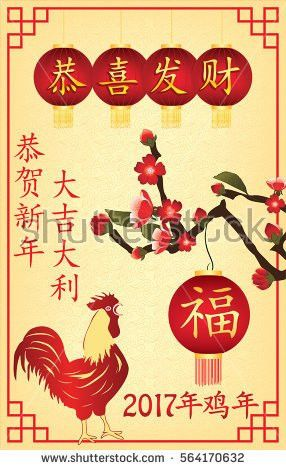 Greeting Card Chinese New Year Rooster Stock Vector 559614151 ...