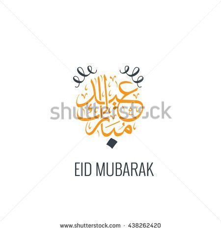 Eid Al Fitr Stock Images, Royalty-Free Images & Vectors | Shutterstock