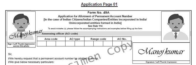 Apply Online Pan Card,Duplicate Pan Card & Minor Pan Card